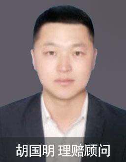 理赔助理胡国明