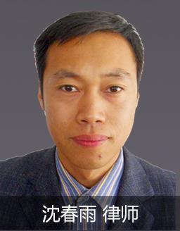 沈春雨律师