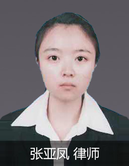 张亚凤律师