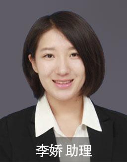 律师助理李娇