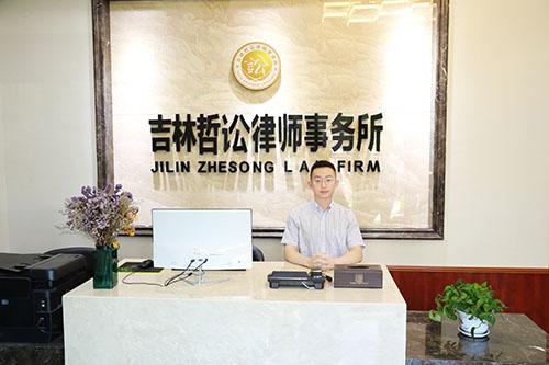 长春律师事务所