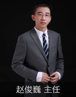 赵俊巍律师