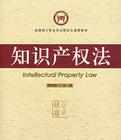 中华人民共和国知识产权法